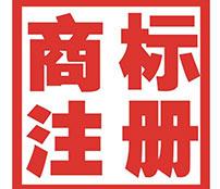 重庆商标申请公司简介