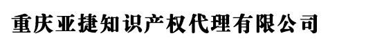 重庆商标申请_商标注册代理